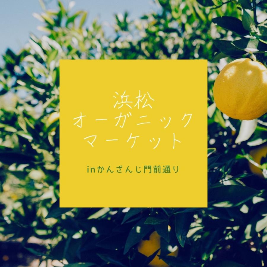 浜松オーガニックマーケット
